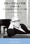 『トミー・リピューマのバラード ジャズの粋を極めたプロデューサーの物語』刊行記念、翻訳者・吉成伸幸を迎えてのトークイベント開催決定