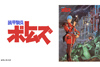 『装甲騎兵ボトムズ』TVシリーズ総集編4作+OVA「ザ・ラストレッドショルダー」がBS12で5週連続放送