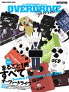 まるごと一冊オーヴァードライヴ 『The EFFECTOR BOOK Presents OVERDRIVE Special』発売