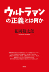 書籍『ウルトラマンの「正義」とは何か』発売