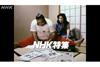 36歳の高見山を密着 NHK特集「がんばれ 高見山大五郎」リマスター版 NHK BSで6月29日放送