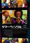 ハーレム音楽祭のドキュメンタリー映画『サマー・オブ・ソウル』 ピーター・バラカンによるトークショー開催決定
