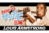 """ルイ・アームストロングを9時間にわたって特集 NHK FM『今日は一日""""サッチモ""""三昧』9月20日放送"""