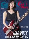 特集「70年代ロック黄金期を支えた忘れえぬギタリスト11人」 『ギター・マガジン・レイドバックVol.8』発売