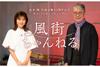 松本隆50周年記念番組『風街ちゃんねる』 第6回最終話は「風街ロード in 神戸」