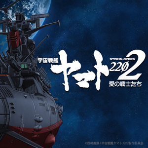 how to download pictures from computer to iphone 宇宙戦艦ヤマト2202 愛の戦士たち の新たな特報映像が公開 amass 2202