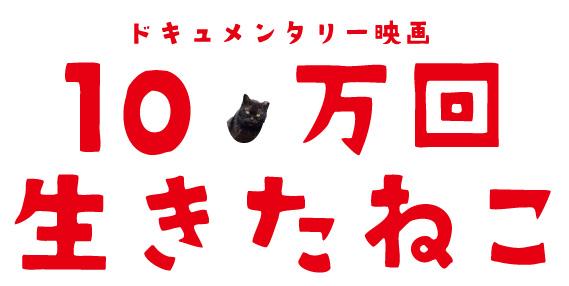 映画『ドキュメンタリー映画 100万回生きたねこ』