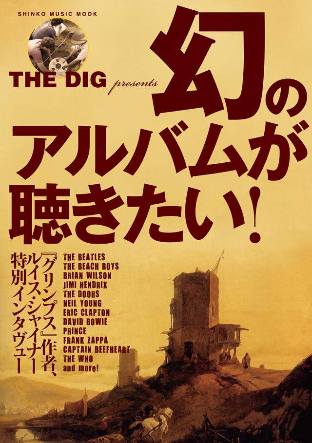 THE DIG presents 幻のアルバムが聴きたい!(シンコー・ミュージックMOOK)
