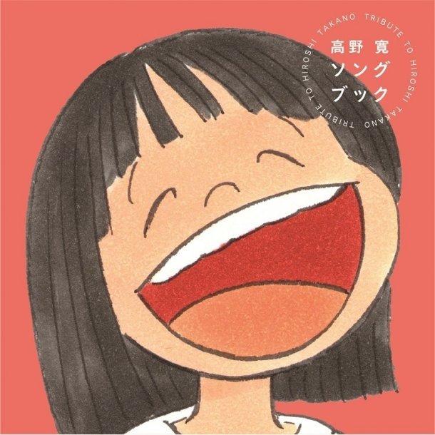 VA / 高野寛 ソングブック〜tribute to HIROSHI TAKANO〜