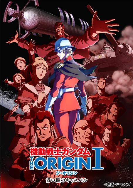 機動戦士ガンダム THE ORIGIN 青い瞳のキャスバル