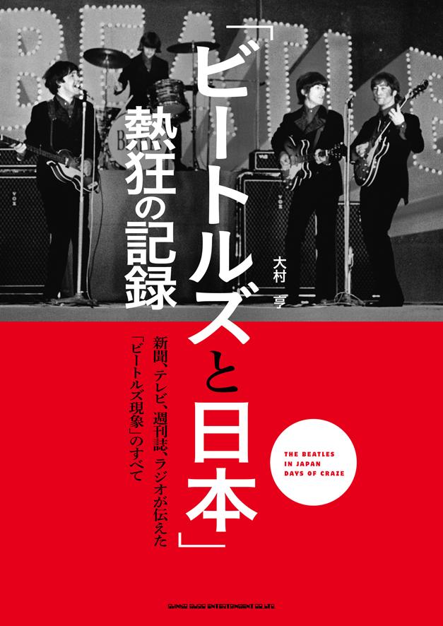 「ビートルズと日本」熱狂の記録 〜新聞、テレビ、週刊誌、ラジオが伝えた「ビートルズ現象」のすべて