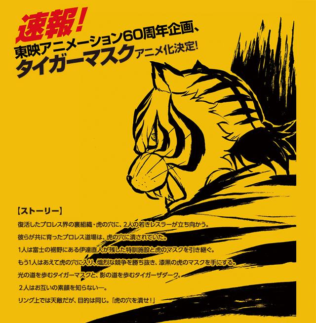 『タイガーマスク』(仮題)