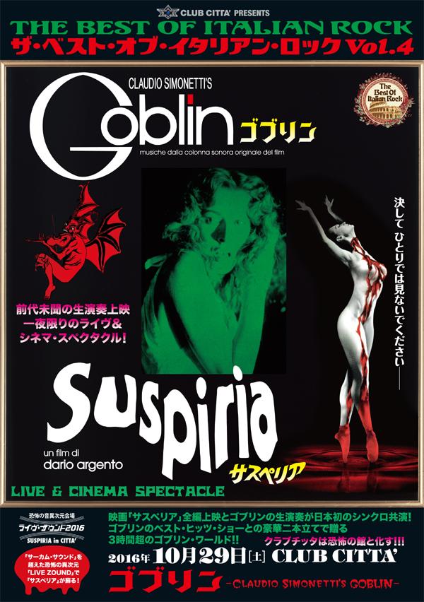 ザ・ベスト・オブ・イタリアン・ロック Vol.4【ゴブリン -CLAUDIO SIMONETTI'S GOBLIN-】