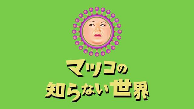 TBS『マツコの知らない世界』 (c)TBS