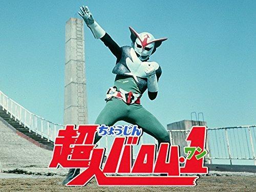 超人バロム・1 (C)さいとう・たかを/リイド社・東映