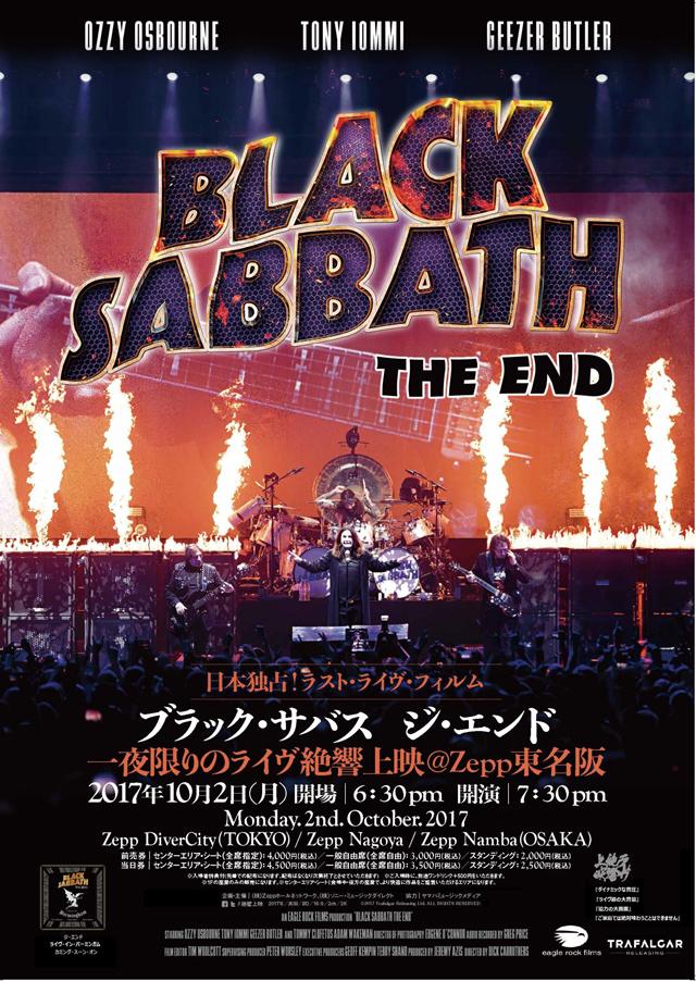日本独占!ラスト・ライヴ・フィルム『ブラック・サバス ジ・エンド』一夜限りのライヴ絶響上映@Zepp東名阪