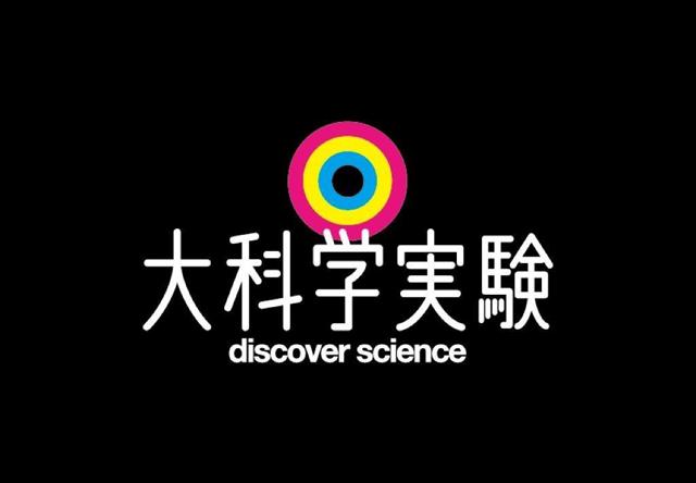 NHK Eテレ『大科学実験』(c)NHK