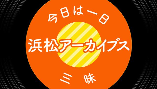 "NHK FM『今日は一日""浜松アーカイブス""三昧』(c)NHK"
