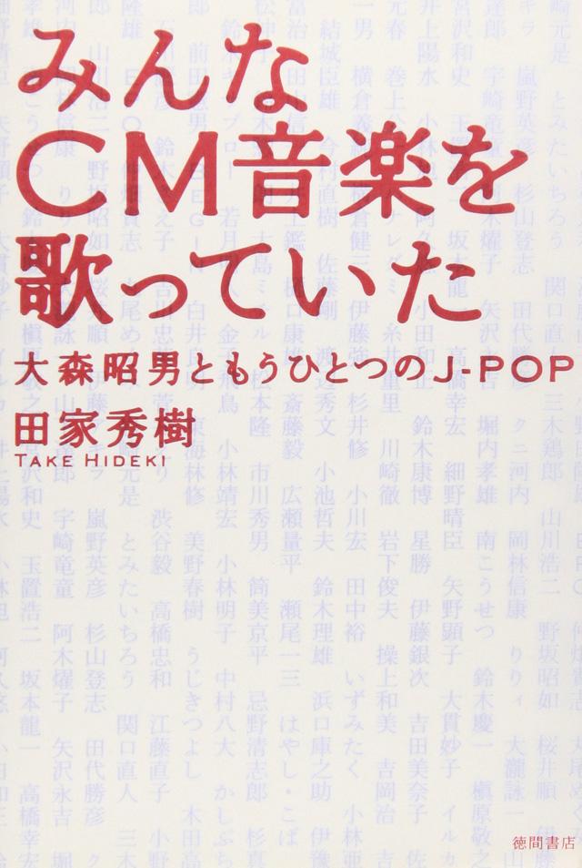 みんなCM音楽を歌っていた―大森昭男ともうひとつのJ‐POP / 田家秀樹 (著) [2007年]