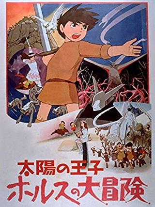 太陽の王子 ホルスの大冒険(C)東映