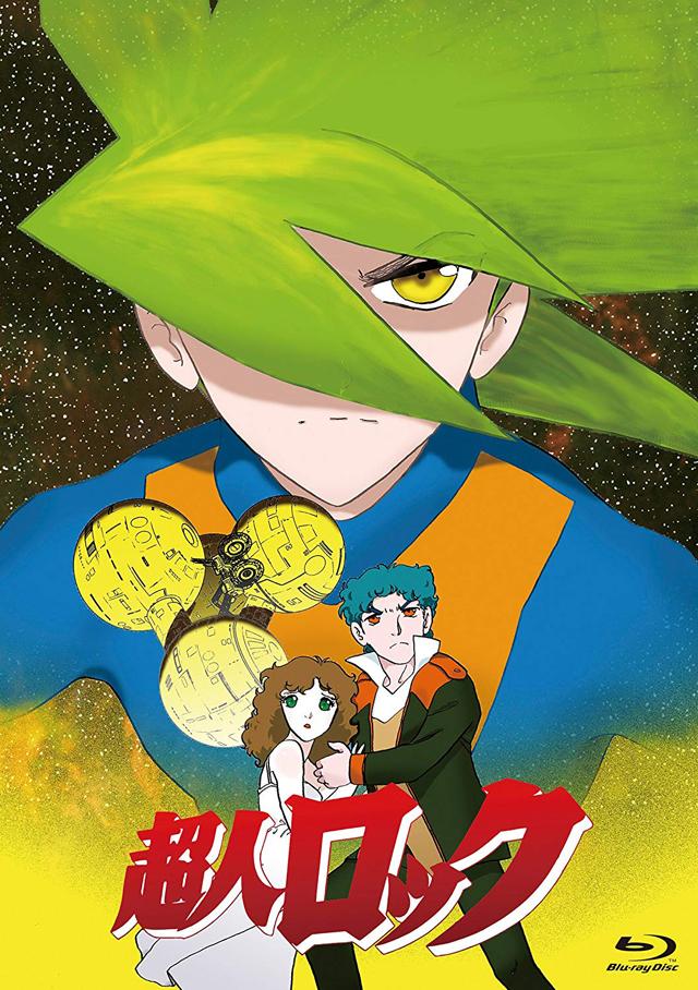 超人ロック<劇場版> [Blu-ray] ©聖 悠紀/日本アニメーション・松竹