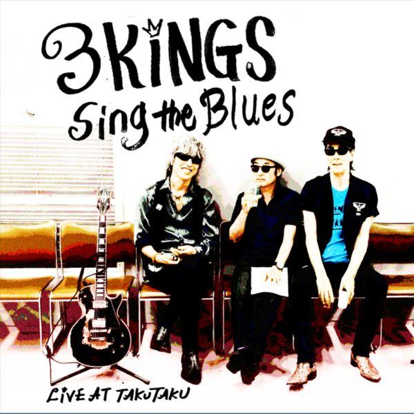 3KINGS(鮎川誠・友部正人・三宅伸治) / 3KINGS SING THE BLUES