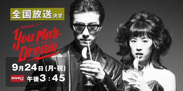 NHK『You May Dream 〜ユーメイ ドリーム』(c)NHK