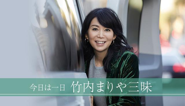 """NHK FM『今日は一日""""竹内まりや""""三昧』"""