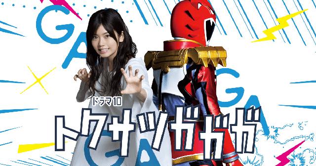NHK ドラマ10『トクサツガガガ』(c)NHK