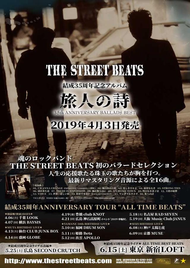 THE STREET BEATS / 結成35周年ANNIVERSARY TOUR
