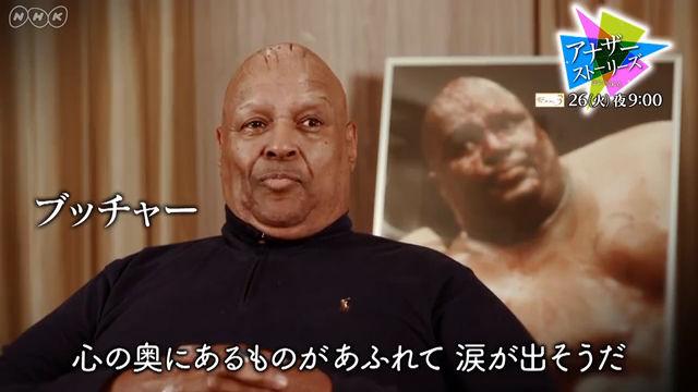 NHK『アナザーストーリーズ▽ブッチャーがやってきた!世紀の悪役、愛と哀しみのドラマ』(c)NHK