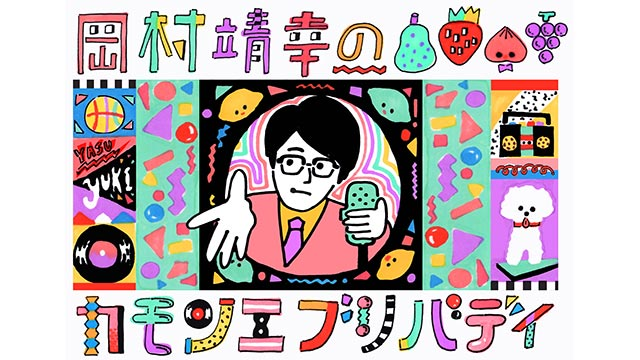 NHK『岡村靖幸のカモンエブリバディ』
