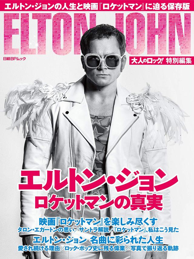 大人のロック! 特別編集 エルトン・ジョン ロケットマンの真実