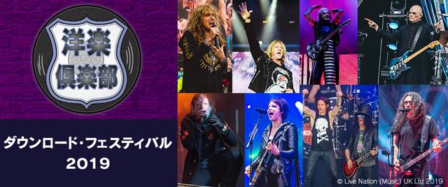 NHK『洋楽倶楽部 ダウンロード・フェスティバル 2019』