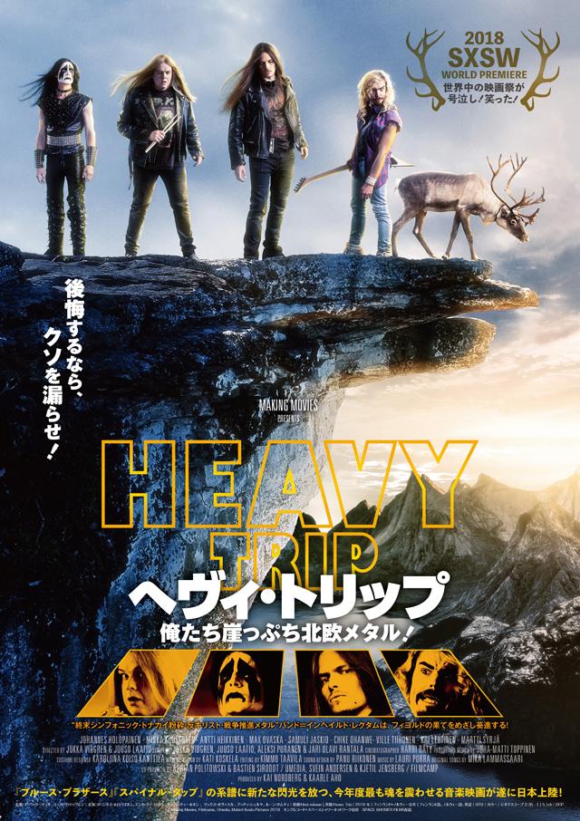 『ヘヴィ・トリップ/俺たち崖っぷち北欧メタル!』 © Making Movies, Filmcamp, Umedia, Mutant Koala Pictures 2018
