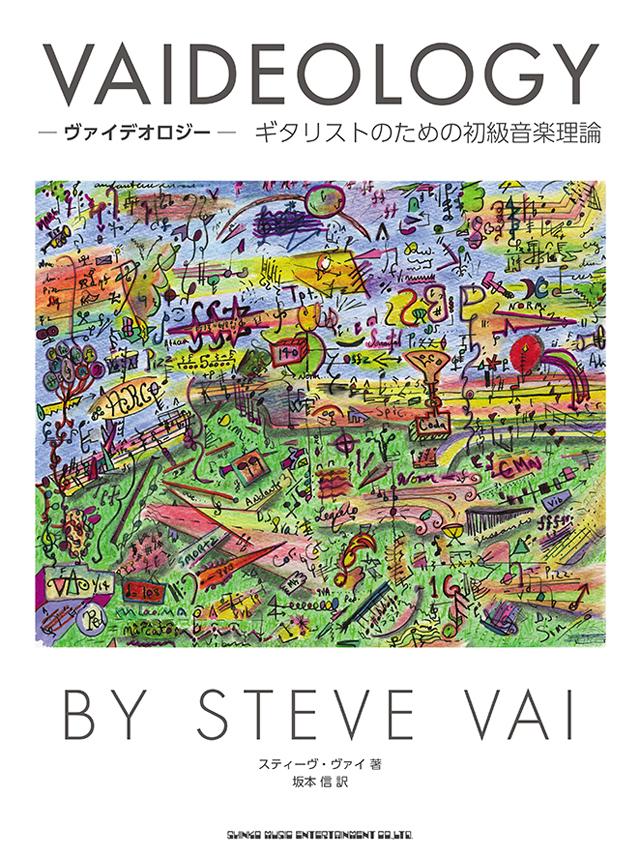 スティーヴ・ヴァイ / ヴァイデオロジー ギタリストのための初級音楽理論
