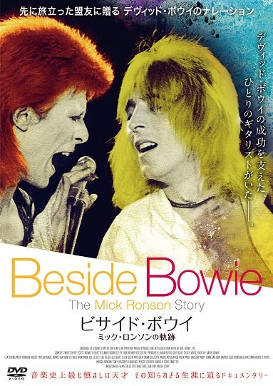 ビサイド・ボウイ〜ミック・ロンソンの軌跡〜 ©2017 BESIDE BOWIE LTD. ALL RIGHTS RESERVED.