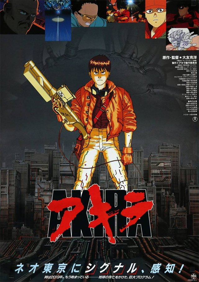 『AKIRA』(C)1988マッシュルーム/アキラ製作委員会