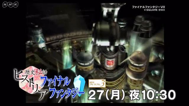 NHK『歴史秘話ファイナルファンタジーヒストリア』