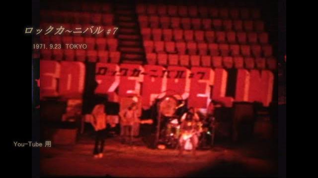 ロックカーニバル#7  Led Zeppelin 1971.9.23 TOKYO
