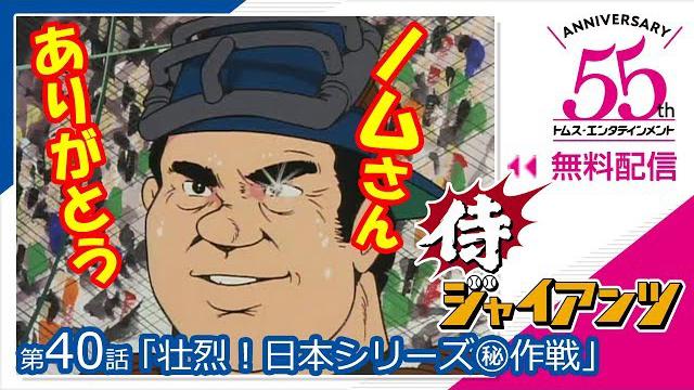 侍ジャイアンツ 第40話「壮烈!日本シリーズ㊙作戦」©梶原一騎・井上コオ/TMS