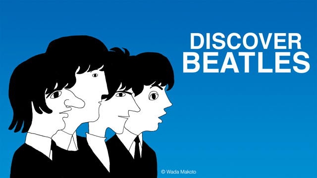 NHK-FM『ディスカバー・ビートルズ』