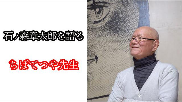 「石ノ森章太郎を語る」ちばてつや先生編 (c)石森プロ