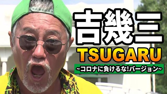 吉幾三「TSUGARU〜コロナに負けるな!バージョン〜」