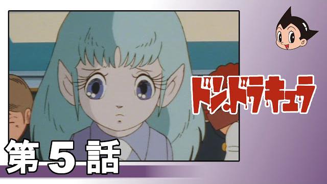ドン・ドラキュラ 第5話 『大成功 カンニング大作戦』