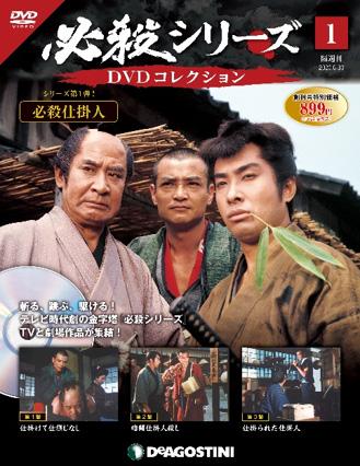 隔週刊『必殺シリーズ DVDコレクション』創刊号
