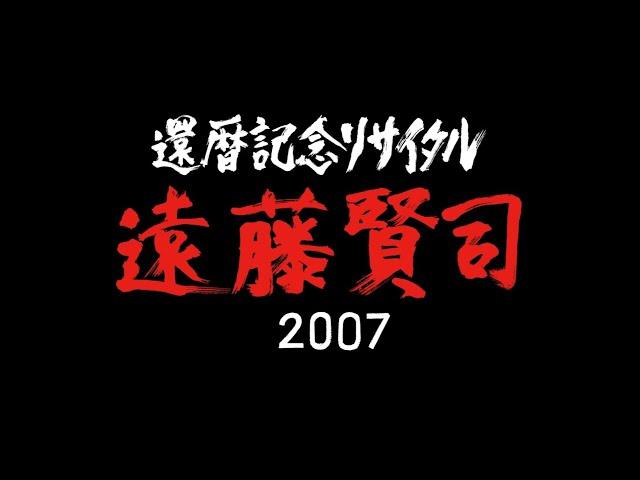 遠藤賢司 / 遠藤賢司還暦記念リサイタル2007