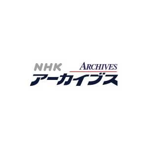 NHKアーカイブス