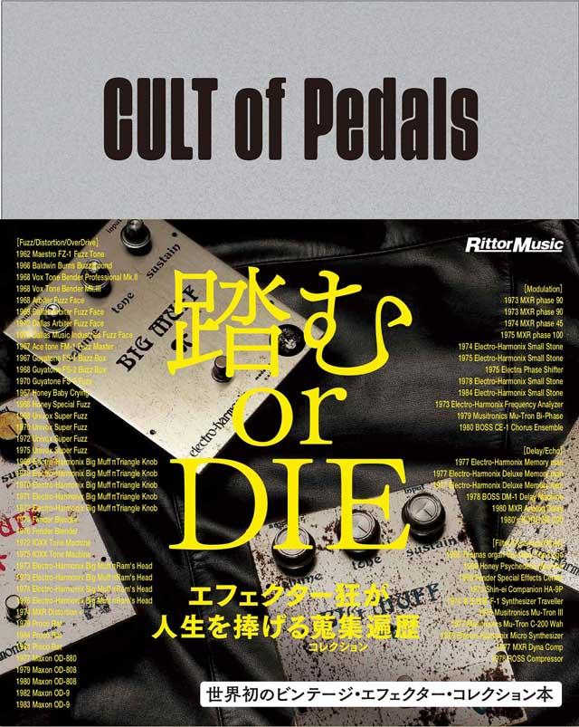 CULT of Pedals / 細川雄一郎, 星野俊
