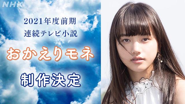 NHK連続テレビ小説「おかえりモネ」(c)NHK
